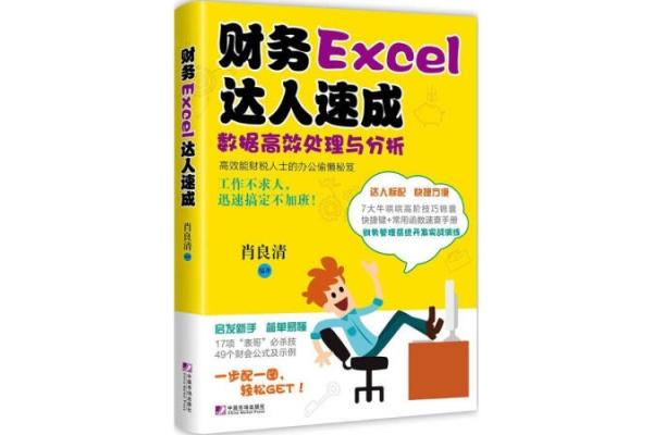 《财务Excel达人速成》数据高效处理与分析