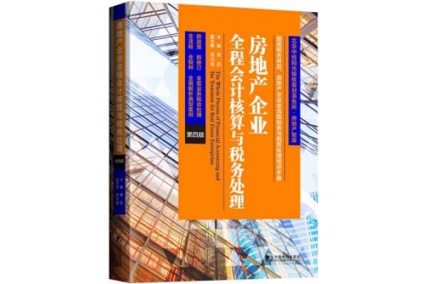 《房地产企业全程会计核算与税务处理(第四版)》