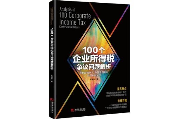 《100个企业所得税争议问题解析》