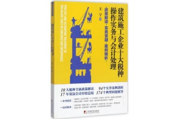 《建筑施工企业十大税种操作实务与会计处理》